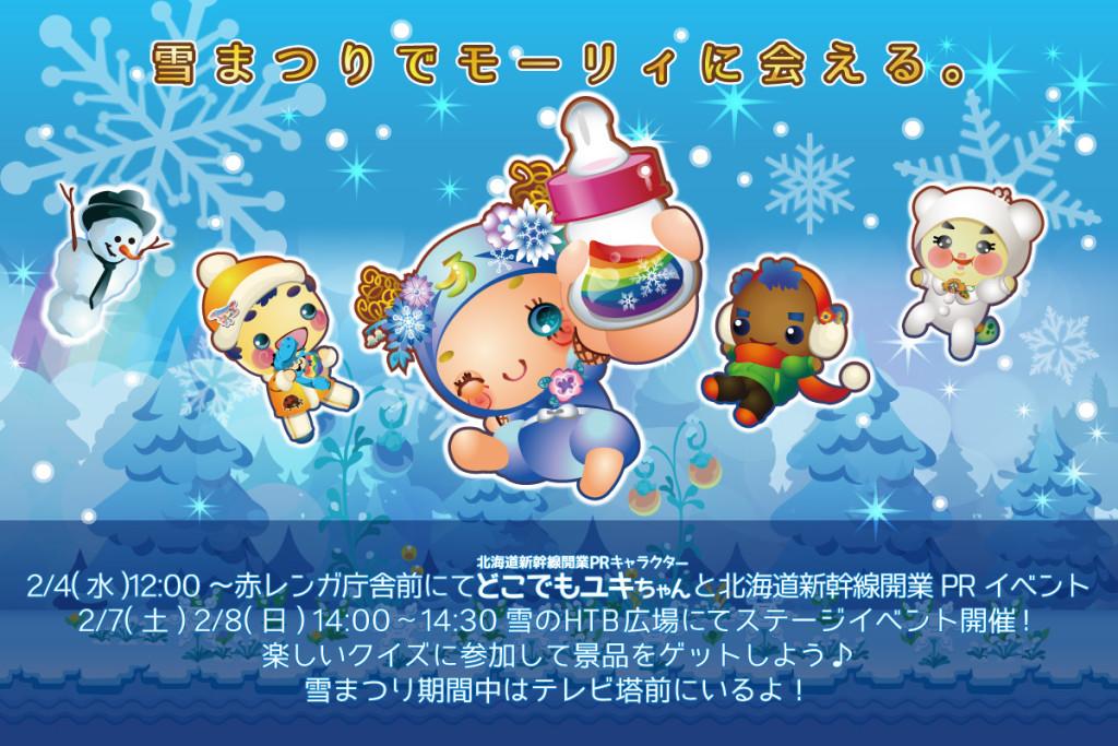 雪まつりfacebook用画像_1200_800_日本語