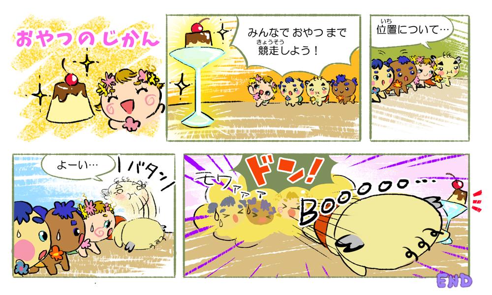 コミック_おやつのじかん