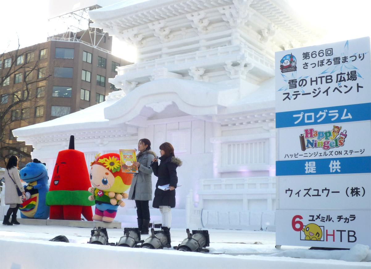 Snow_fest_picture